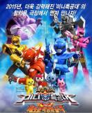 Miniforce Los nuevos superheroes (2018)