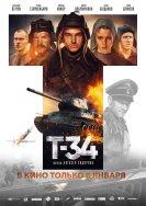 T-34 (2019)