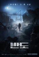 Estacion Zombie 2 (2020)